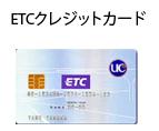 ETCクレジットカード