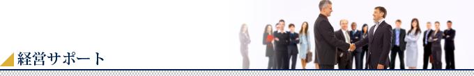経営サポート 協同組合企業情報センター